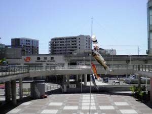 Kachigawastation