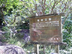 Oniiwapark