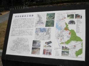 Azuchijyoato