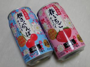 Sakurachuhi