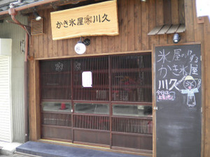 Kawakyu
