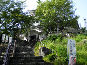 Komakiyama