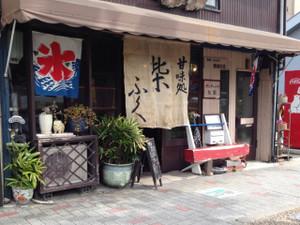 Shibafuku