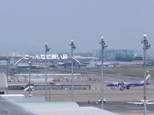 Nagoyaairport602