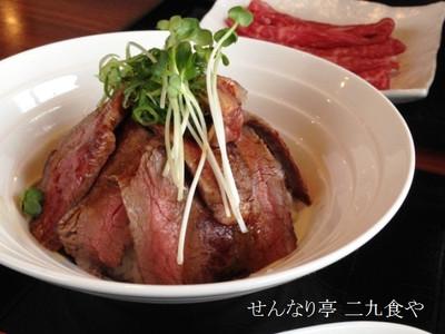 Steakdon