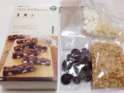 Marshmallowchocolatebarkit