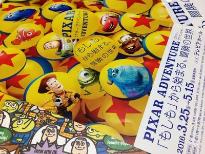 Pixaradventure