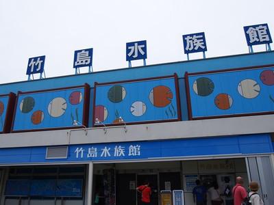 Takeshimaaquarium