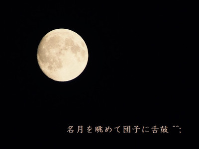 20160915meigetsu
