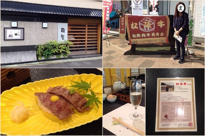 Matsusakaushi