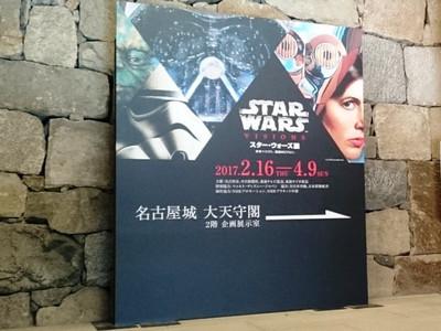 Starwarsvisionsnagoyacastle