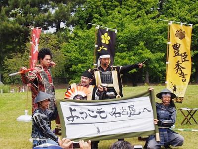 Nagoyaomotenashibusyotai