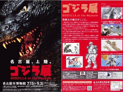 Godzillaatthemuseum