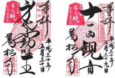 Meijinsengosyuin