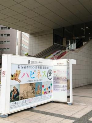 Nagoyabostonmuseum